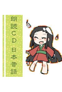 朗読CD日本昔話