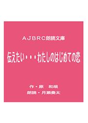 AJBRC朗読文庫「伝えたい・・・わたしのはじめての恋」(コミケ版)