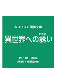 AJBRC朗読文庫「異世界への誘い」(コミケ版)