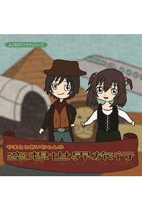 AJBRCドラマシリーズ「やまととあいちゃんの空想世界旅行」(コミケ版)