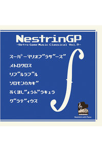 NestrinGP ~Retro Game Music Classical Vol.9~