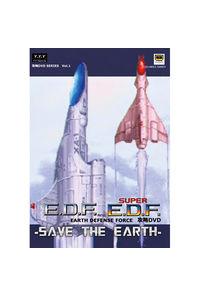 E.D.F.&SUPER E.D.F.攻略DVD-SAVE THE EARTH-