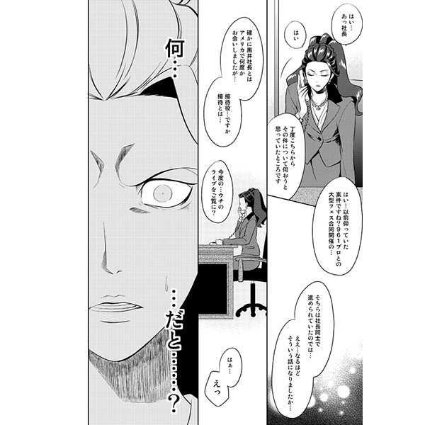 島村ファンになった美城常務総集編