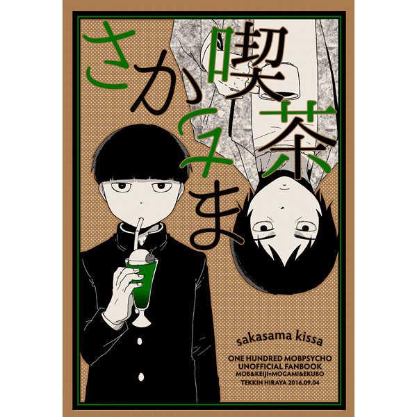 さかさま喫茶 [鉄筋平屋(平屋)] モブサイコ100