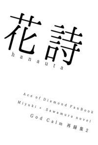 花詩(再録本2)
