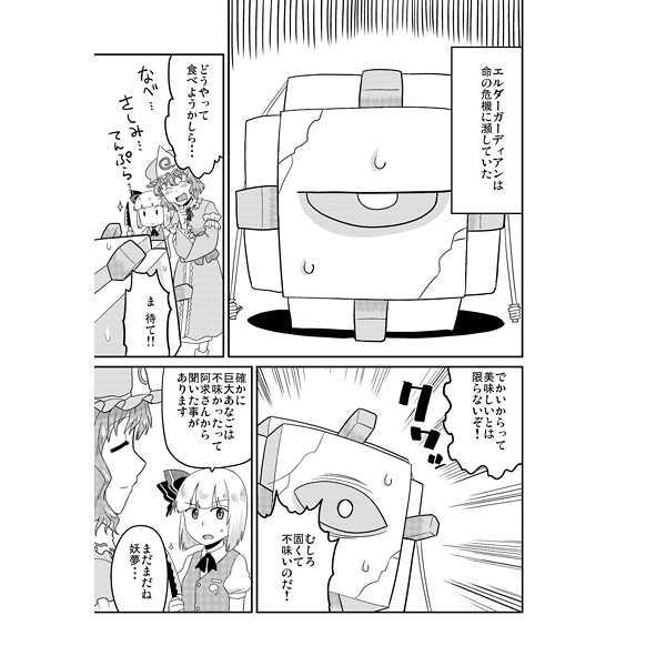 博マイ 総集編2