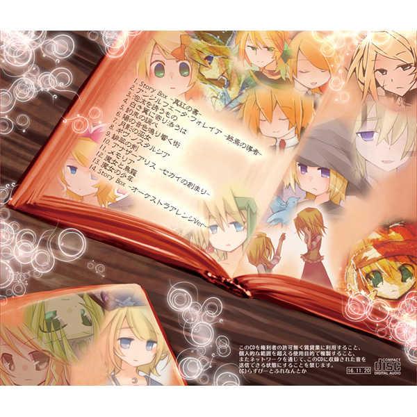 Story Box -真紅の書-