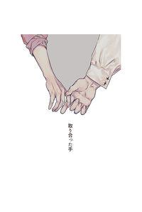 取り合った手