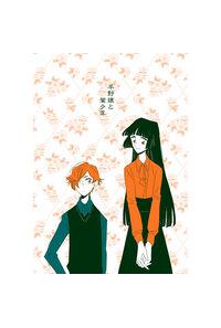 平野嬢と鶯少年