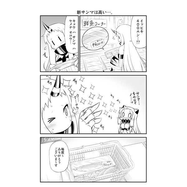 ほっぽちゃんの日常11