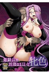 姫騎兵の淫猥なる日々 牝色