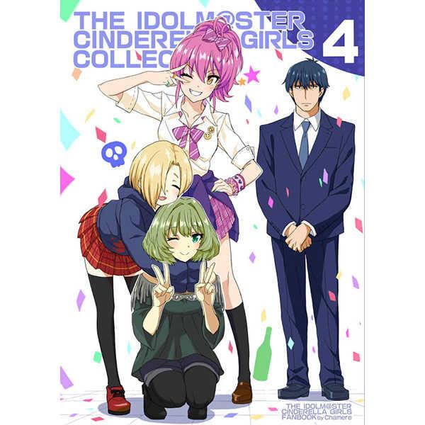 シンデレラガールズまとめ本4 [緑茶コンボ(かめれおん)] THE IDOLM@STER CINDERELLA GIRLS