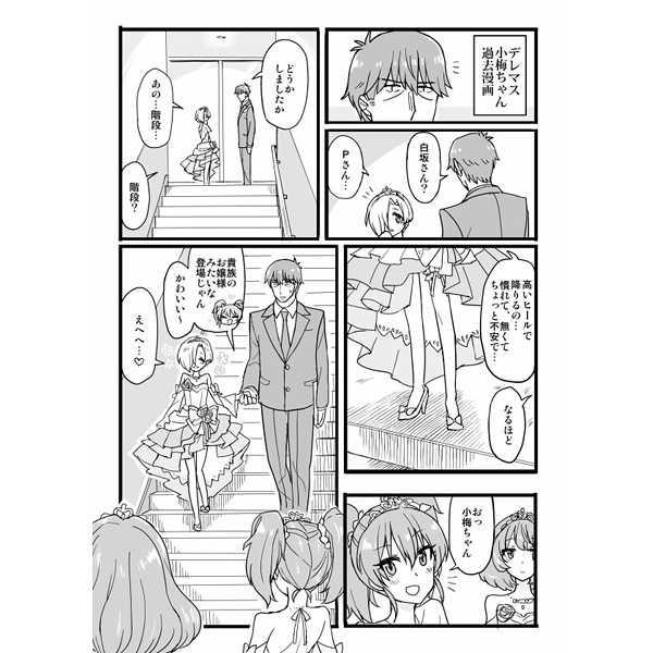 シンデレラガールズまとめ本4