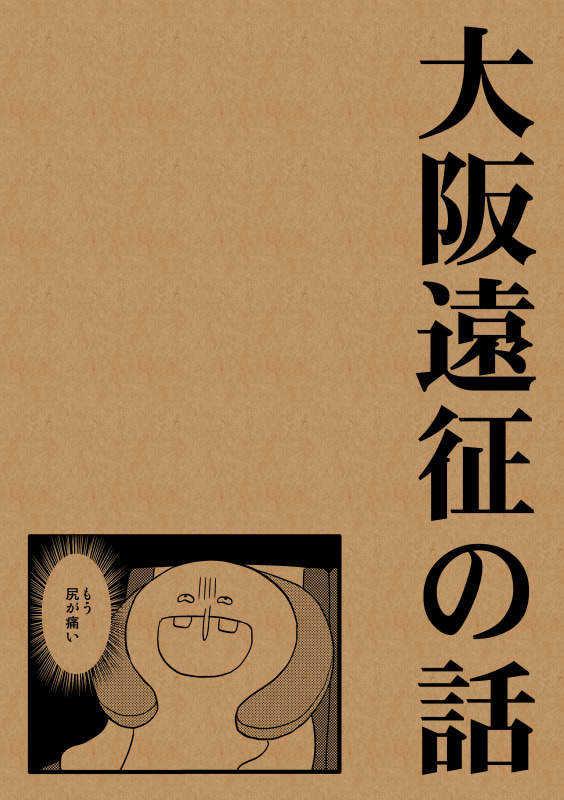 大阪遠征の話 [TENCAL(はっち)] 実録・レポート