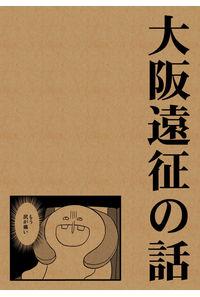 大阪遠征の話