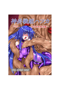 神炎戦姫ハツカ Vol.6