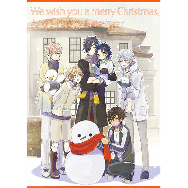 We wish you a Merry Christmas, And a Happy New Year. [chansika(さとこ)] 刀剣乱舞