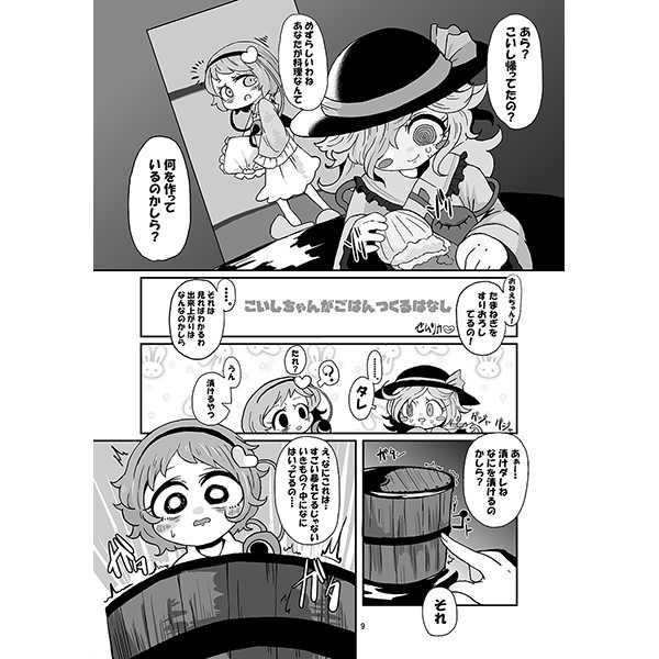 R-18Gな幻想郷のごはん合同誌