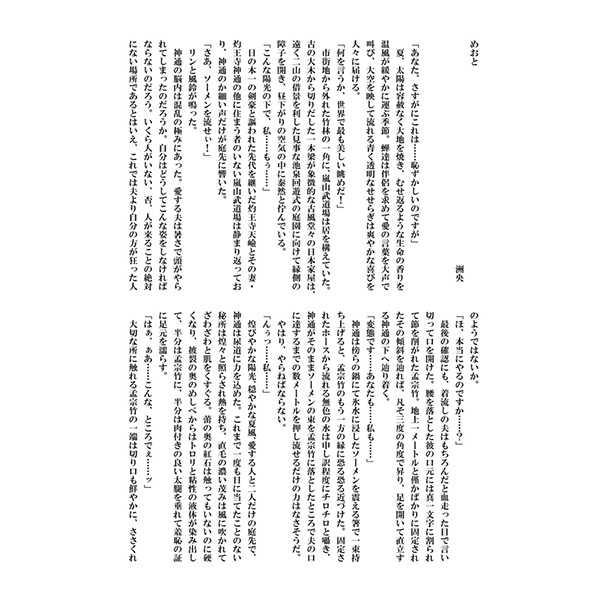 神通桃色遊戯録