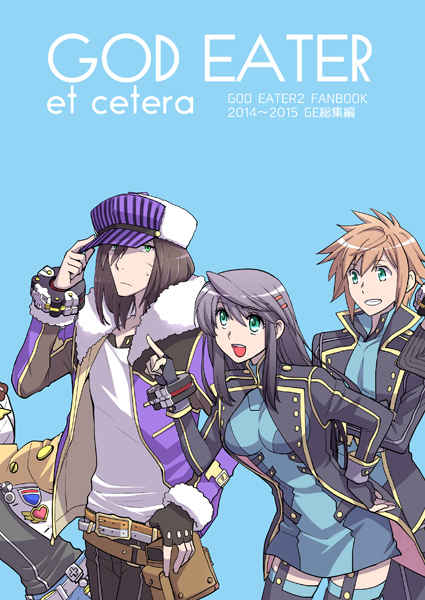 GOD EATER et cetera [Jam・Session(宮須弥)] GOD EATER