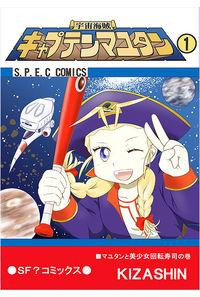 宇宙海賊キャプテンマユタン1