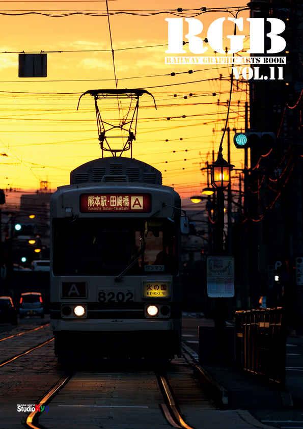 RGB VOL.11 [Studio Kyo(黒橋 葵)] 鉄道