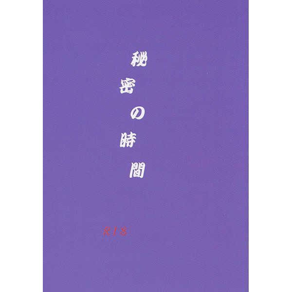 秘密の時間 [ROSE(高崎 裕貴)] 鬼灯の冷徹