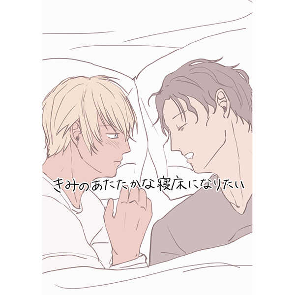 きみのあたたかな寝床になりたい