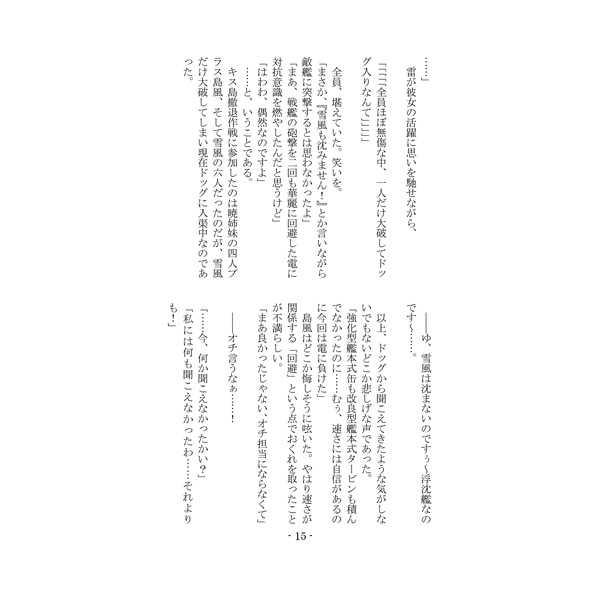 わりと普段どおりな鎮守府の日常 ~連号巻隊~