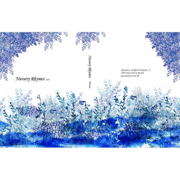 NurseryRhymes [sound life(柳瀬)] ゴーストハント