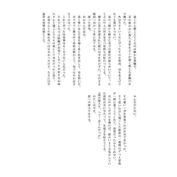 こんちきちん(アクリルキーホルダー付き)