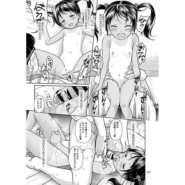 【とらのあな特典B3マイクロファイバータオル付き】姪っこな少女の絵本〈総集編1〉