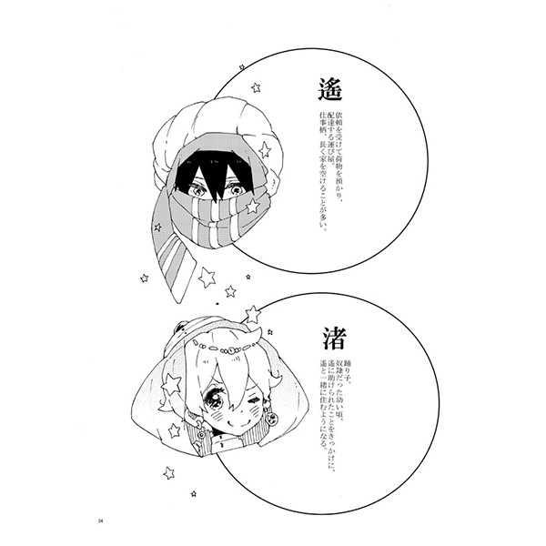ルビィの涙