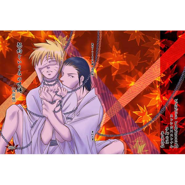 契約という名の呪縛【改訂版】 [夢幻の翼(夢星 藤姫)] NARUTO