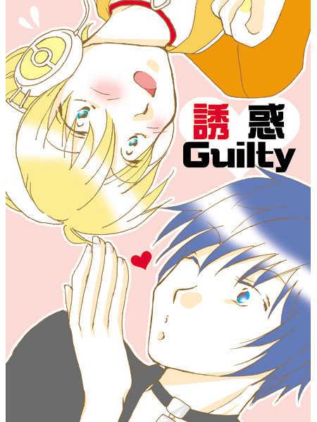 誘惑Guilty [YKK(fged)] VOCALOID
