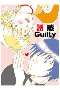 誘惑Guilty