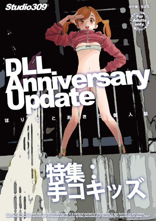 DLL Anniversary Update [Studio309(ほりもとあきら)] オリジナル