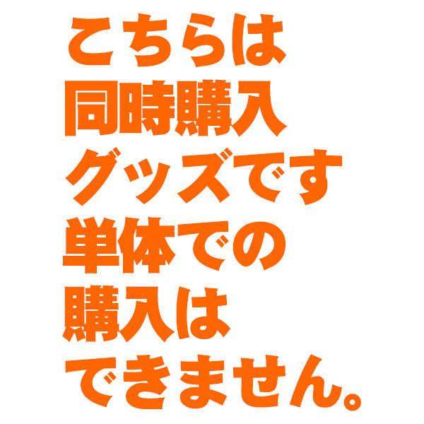 【同時購入特典】「橘由宇先生B3マイクロファイバータオル」