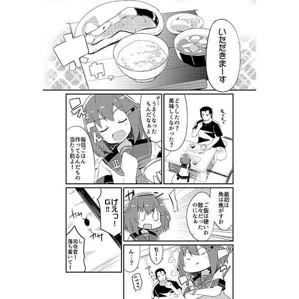 雷新婚生活奮闘記録アルバム