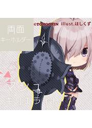 マシュ キリエライト両面キーホルダー [TOHOORIN(星屑)] Fate/Grand Order