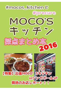 MOCO'Sキッチン 採点まとめ本2016