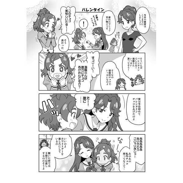 ぷりんせすえんげーじ!総集編