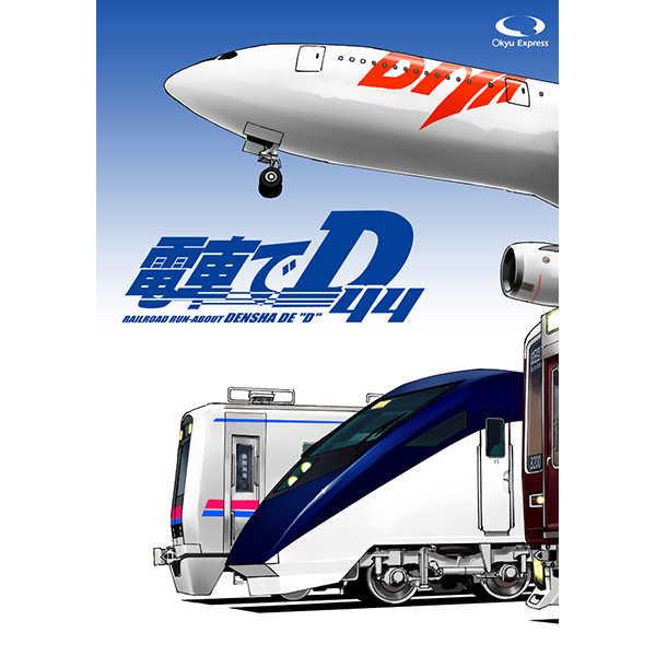 電車でD44 [○急電鉄(きよ○)] 頭文字D