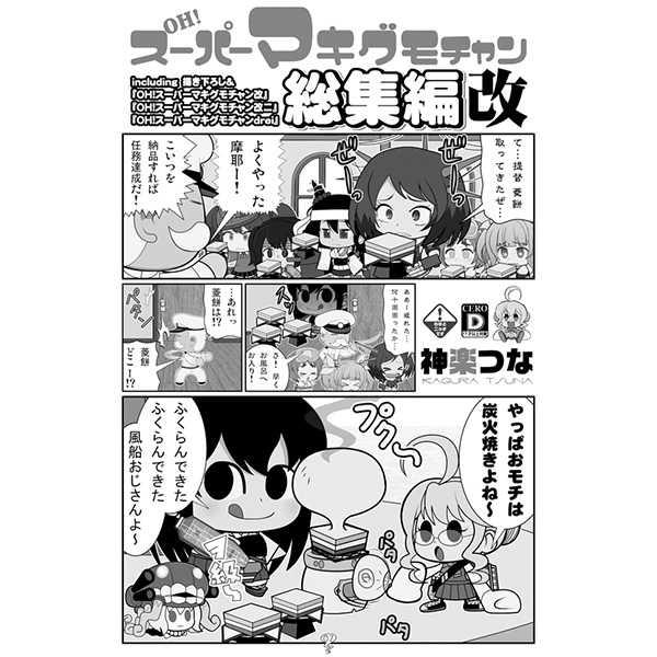 OH!スーパーマキグモチャン総集編改