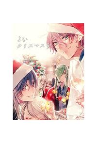 よいクリスマスを