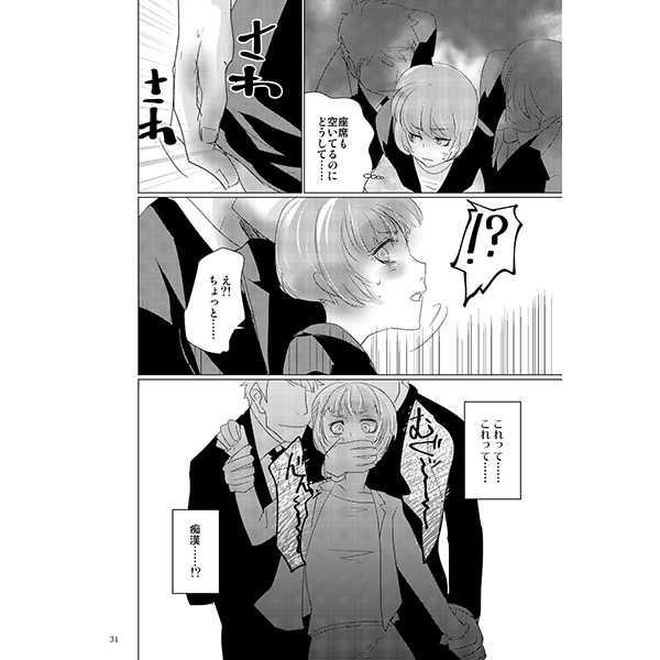 Mob in Akane