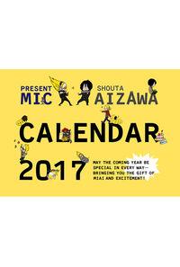 マイ相カレンダー2017