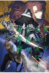ロード・エルメロイII世の事件簿 5 case.魔眼蒐集列車(下)