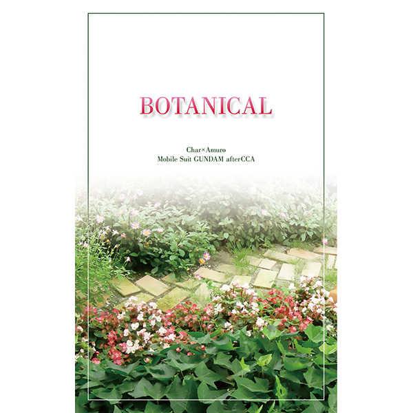 BOTANICAL [Romantic Heaven(岩田恵実)] ガンダム