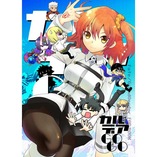カルデアGOGO [ヒゲナシ(黒八)] Fate/Grand Order